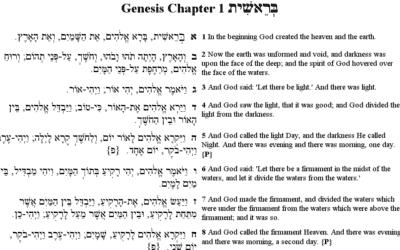 De eerste Bijbelwoorden en de Hebreeuwse taal