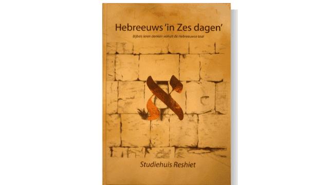 ALEPH-cursus (Hebreeuws in zes dagen)