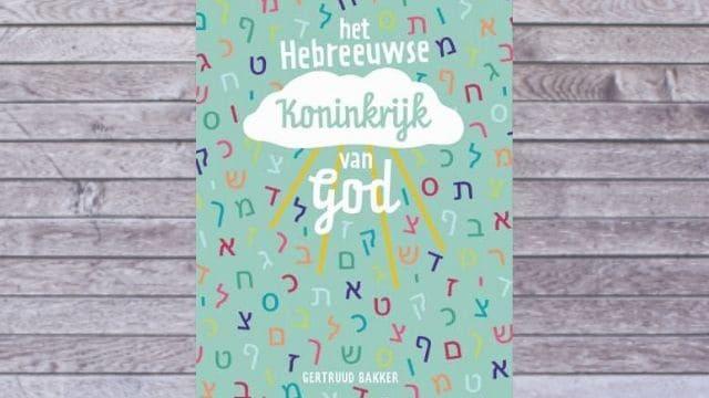 Het Hebreeuwse Koninkrijk van God door Gertruud Bakker