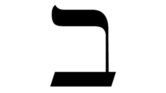 Beth | Radio Israel